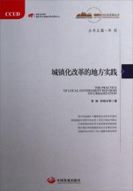 城镇化与社会变革丛书:城镇化改革的地方实践