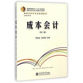 成本会计(第二版)(贾宗武 刘总理)
