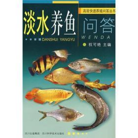 淡水养鱼问答