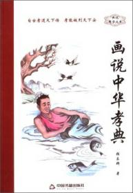 画说国学丛书:画说中华孝典
