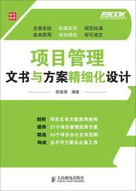 弗布克项目部精细化管理系列:项目管理文书与方案精细化设计