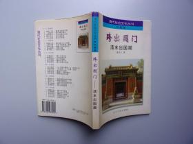 清代社会文化丛书 科教卷---跨出国门:清末出国潮(库存书)