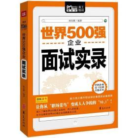 (社版)MBOOK随身读_ 世界500强企业面试实录