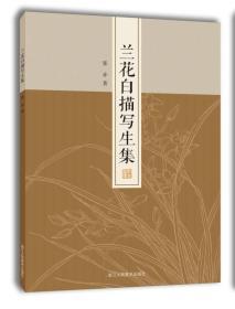 名家画谱系列:兰花白描写生集