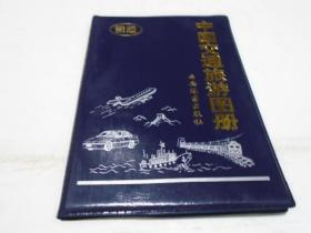 中国交通旅游图册(西安版,软塑精装)