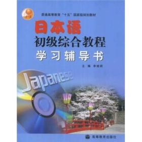 日本语初级综合教程学习辅导书 李妲莉 著  9787040107883 高等教