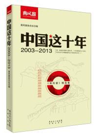 中国这十年:2003-2013