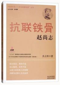 抗联铁骨:赵尚志