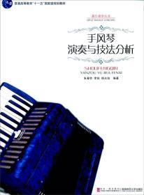 器乐教学丛书:手风琴演奏与技法分析