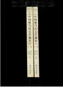 《中国现当代文学通史》【第一部打通现当代文学分期的通史】(16开平装 两厚册986页 仅印6000套)九五品 近全新 库存未阅
