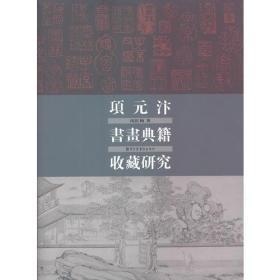 项元汴书画典籍收藏研究