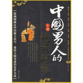 中国男人的十项处世修炼