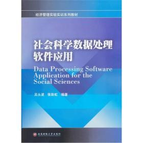 社会科学数据处理软件应用