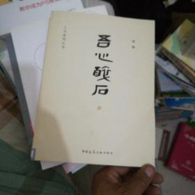 人文系列丛书:吾心醉石【16开】