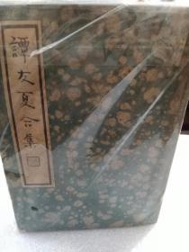 民国旧书周作人题签《谭友夏合集》一册