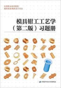 模具钳工工艺学(第二版)习题册
