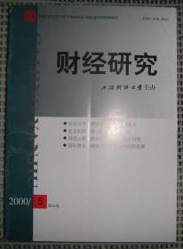 财经研究(2000年 第5期)