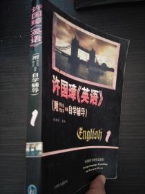 许国璋《英语》(第一册)