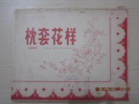 1980年版:枕套花样(散页,16张1套全)