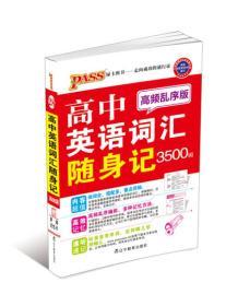 2014版PASS绿卡掌中宝:高中英语词汇随身记3500词