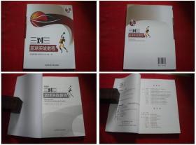 《三对三篮球实战教程》,16开集体著,北京体大2016.7出版,5578号,图书
