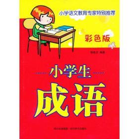 小学生成语(彩色版)
