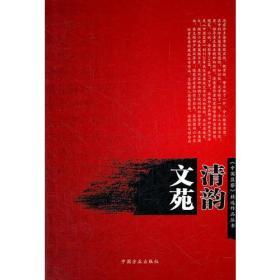 文苑清韵(《中国监察》精选作品丛书)