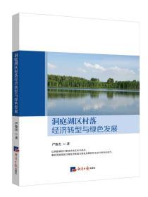 洞庭湖区村落经济转型与绿色发展
