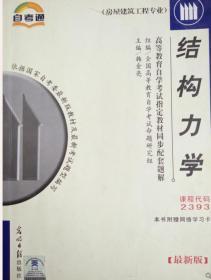 房屋建筑工程专业:最新版结构力学课程代码2393