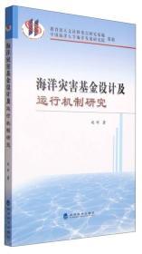 海洋灾害基金设计及运行机制研究