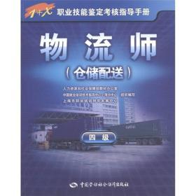 1+X职业技能鉴定考核指导手册:物流师