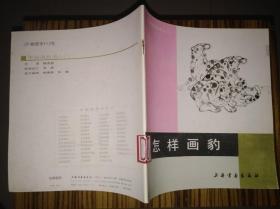 中国画技法入门:怎样画豹