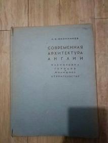 俄文原版,英国的现代建筑术