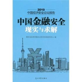 2010-中国金融安全现实与求解-中国经济安全论坛报告