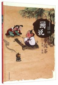 《画说中国茶:茶事·茶俗》