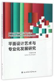 平面设计艺术与专业化发展研究:英文