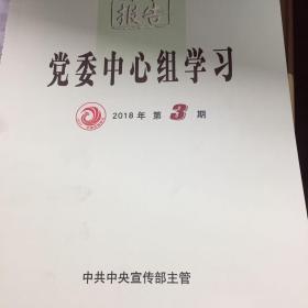 党委中心组学习2018年第三期