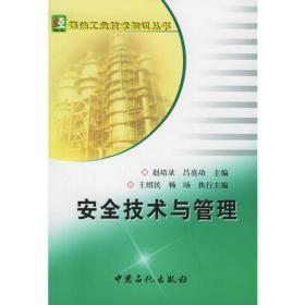 安全技术与管理——炼油工业技术知识丛书