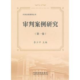 天津法院案例丛书——审判案例研究(第一卷)