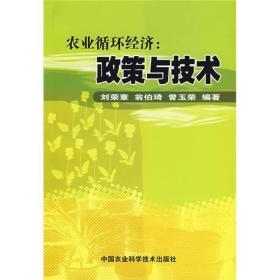 农业循环经济:政策与技术