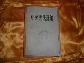 中外宪法选编