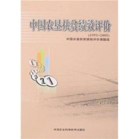 中国农垦扶贫绩效评价(1991-2005)