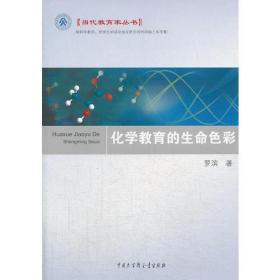 当代教育家丛书--化学教育的生命色彩