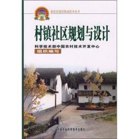 村镇社区规划与设计