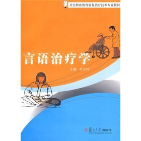 卫生职业教育康复治疗技术专业教材:言语治疗学