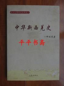 """长江文明研究丛书之一:中华新西羌史(16开""""本书作者.邱述学签赠""""15年一版一印)"""