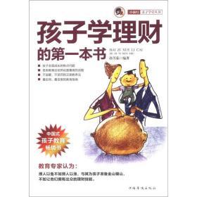 孩子学理财的第一本书