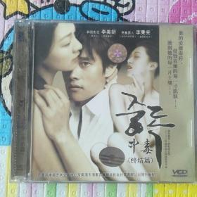 中毒(终结篇)VCD