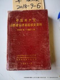 中国共产党山西省永济县组织史资料 1929.8--1987.10 品如图 免争议,