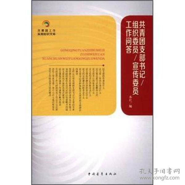 共青团支部书记·组织委员·宣传委员工作问答
